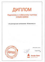 Диплом надежного партнера Альфа Банк Наши достижения Диплом надежного партнера Альфа Банк