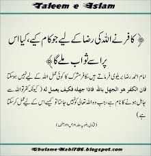 essay on ahl e hadees in urdu at essaysschoolz eu pic cubtab taleem e islam kafir ka koi amal allah k liye ni hu sakta se dosti