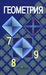 Контрольные работы по геометрии класс Мельникова Н Б К  Контрольная работа № 3 Параллельные прямые Контрольная работа № 4 Соотношения между сторонами и углами треугольника