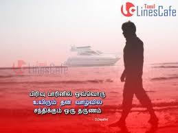 kathal pirivu soga tamil kadhal kavithaigal with sad love breakup boy images and pictures