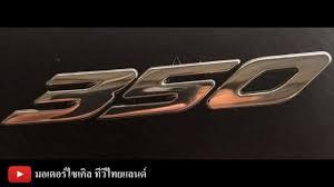 หลุด Forza 350 Emblem ! ลูกสูบ 76 - 78 = 330 c.c. โฉมใหม่หรือโฉมเดิม ราคา +  ไม่เกิน 5,000 - YouTube