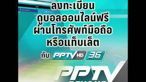 ลงทะเบียนดูบอลออนไลน์ฟรีบน Application PPTV BEYOND - YouTube