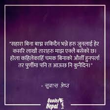 A Quote In Nepali Quotes Inspirational Quotes Quotes