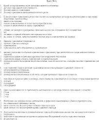 Примеры тестовых заданий для проведения рубежного контроля  14 Банковское страхование в России и за рубежом