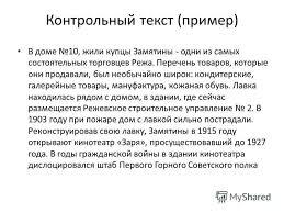 Презентация на тему Проектная инициатива НФПК ВОЛОНТЕРСКИЕ  11 Контрольный текст