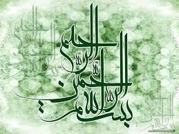 3d bismillah wallpapers 5590 hdwpro