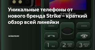 Уникальные <b>телефоны</b> от нового бренда <b>Strike</b> – краткий обзор ...