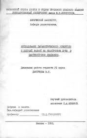 Полвека сотрудничества и соперничества Титульный лист дипломной работы студента Дмитриева В Г