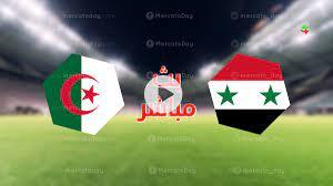 مشاهدة مباراة الجزائر وسوريا الودية في بث مباشر رابط يلا شوت - ميركاتو داي