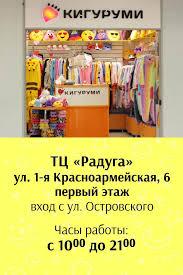 Магазин Подарки <b>Кигуруми</b>. 1390 руб.