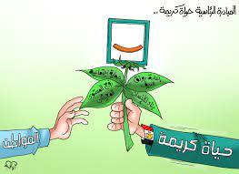 مبادرة حياة كريمة.. شجرة تهدى الخير والرقي للمواطن في كاريكاتير اليوم  السابع - اليوم السابع