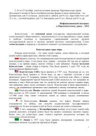 Отчет по производственной практике кадастрового инженера  Отчет по производственной практике Отчет о производственной практике в ИП Агейкина Н ОТЧЕТ О производственной практике по землеустройству ООО Газпром
