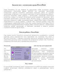 Эффективная работа с microsoft powerpoint реферат по  Это только предварительный просмотр