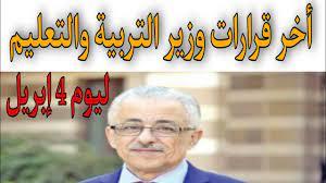 بشاير خير/ أخر قرارات وزير التربية والتعليم ليوم 4 إبريل - YouTube