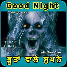 30+ Good Night Punjabi Pictures, Images ...