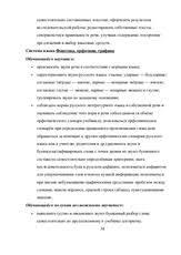 Аттестационная работа doc Дипломная работа Формирование  Дипломная работа Формирование предметных результатов учащихся на уроках русского языка