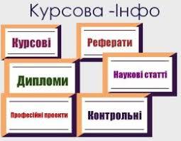 Дипломная Работа в Днепр ua КАЧЕСТВЕННО дипломные и курсовые работы