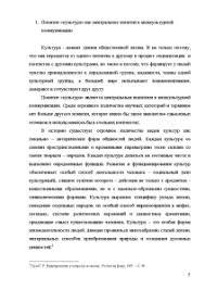 Межкультурные коммуникации Культурная картина мира Реферат Реферат Межкультурные коммуникации Культурная картина мира 5