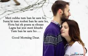 meri subha tum ban ke cute romantic good morning shayari