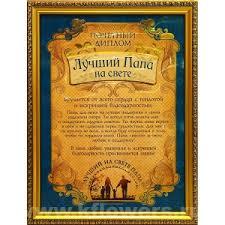 Наградная продукция почетный диплом Лучший папа на свете  Почетный диплом 12