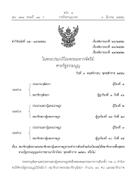 Court Document Templates File Decision Of Constitutional Court No 12 14 2553 001 Jpg