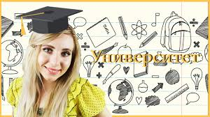 Защитить диплом на отлично Сессия и экзамены Универ Институт  Защитить диплом на отлично Сессия и экзамены Универ Институт благородных девиц Журналистика