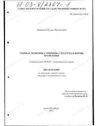 Диссертация на тему Теневая экономика причины структура и формы  Диссертация и автореферат на тему Теневая экономика причины структура и формы проявления