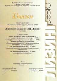 vtb leasing from achieved objectives to new horizons news and  the official awards ceremony organized by delovaya pressa publishing house and leasing review an industry publication was held on jule 3