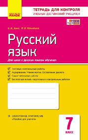 Русский язык класс Тетрадь для контроля знаний для рос шк  Русский язык 7 класс Тетрадь для контроля знаний для рос шк