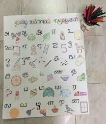 Tamil Alphabet Chart Diy Alphabet Charts Alphabet