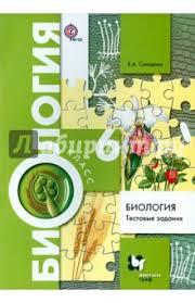 Книга Биология класс Тестовые задания Дидактические  Биология 6 класс Тестовые задания Дидактические материалы