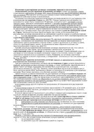 Основания изменения и расторжения договора Сердало Г 1 с изменениями и дополнениями внесенными на основании Предметная область Государство и право юриспруденция и Реферат на тему