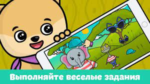 Baby games for 2,3,4 year olds dành cho iOS (iPhone, iPad) - Tải xuống miễn  phí