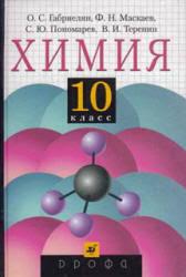 ГДЗ по химии за класс к учебнику Химия класс О С Габриелян