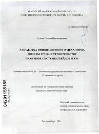Диссертация на тему Разработка инновационного механизма оплаты  Диссертация и автореферат на тему Разработка инновационного механизма оплаты труда в строительстве на основе системы