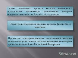 Презентация на тему Целью дипломного проекта является  2 Целью дипломного проекта