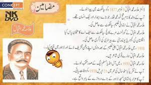 allama iqbal essay essay of allama iqbal urdu learning oslash  essay of allama iqbal urdu learning oslashpara circ