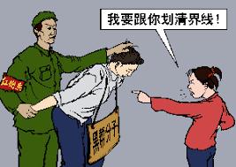 Image result for Đấu tố trí thức tiểu tư sản