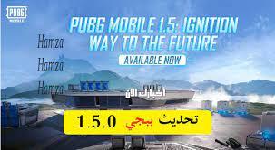 رابط تنزيل تحديث ببجي الجديد 1.5 آخر اصدارات ببجي موبايل PUBG MOBILE 2021