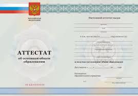 КУПИТЬ АТТЕСТАТ ЗА КЛАССОВ дипломы аттестаты справки лицензии КУПИТЬ АТТЕСТАТ ЗА 9 КЛАССОВ
