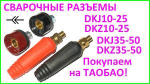 Сварочные <b>разъемы</b> DKJ10-25 DKJ35-50. Как покупать на ...