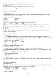 Контрольные работы по математике для класса четверть  Контрольная по математике 3 четверть 3 класс тема деление