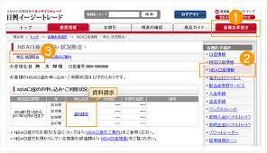 日興 証券 イージー トレード ログイン
