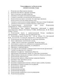 Обществознание Новосибирский государственный Темы рефератов для сдачи экзамена по Политологии по