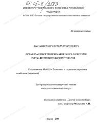Диссертация на тему Организация сетевого маркетинга в системе  Диссертация и автореферат на тему Организация сетевого маркетинга в системе рынка потребительских товаров