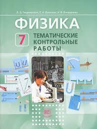 Отзывы о книге Физика класс Тематические контрольные работы