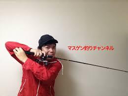 「マスゲン釣りチャンネル」の画像検索結果