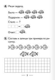 Математика Контрольные и проверочные работы класс Татьяна   Математика Контрольные и проверочные работы 1 класс фото картинка 2