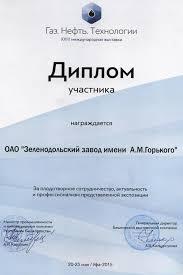 Награды и достижения Диплом участника xxiii международной выставки Газ Нефть Технологии