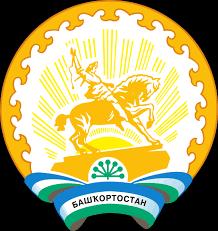 Достопримечательности Башкортостана самые красивые памятные  Герб Республики Башкортостан